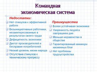Командная экономическая система