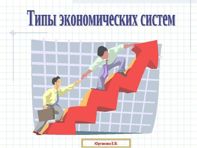 Юрганова Е.В.