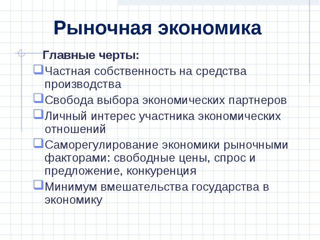Главные черты: Частная собственность на средства производства Свобода выбора...
