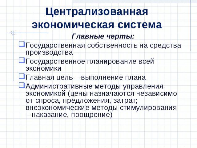 Главные черты: Государственная собственность на средства производства Госуда...