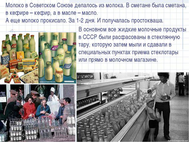 Молоко в Советском Союзе делалось из молока. В сметане была сметана, в кефире...