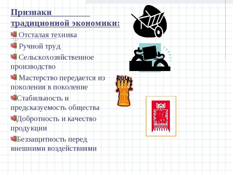Признаки традиционной экономики: Отсталая техника Ручной труд Сельскохозяйств...