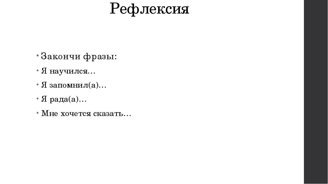 Рефлексия Закончи фразы: Я научился… Я запомнил(а)… Я рада(а)… Мне хочется ск...