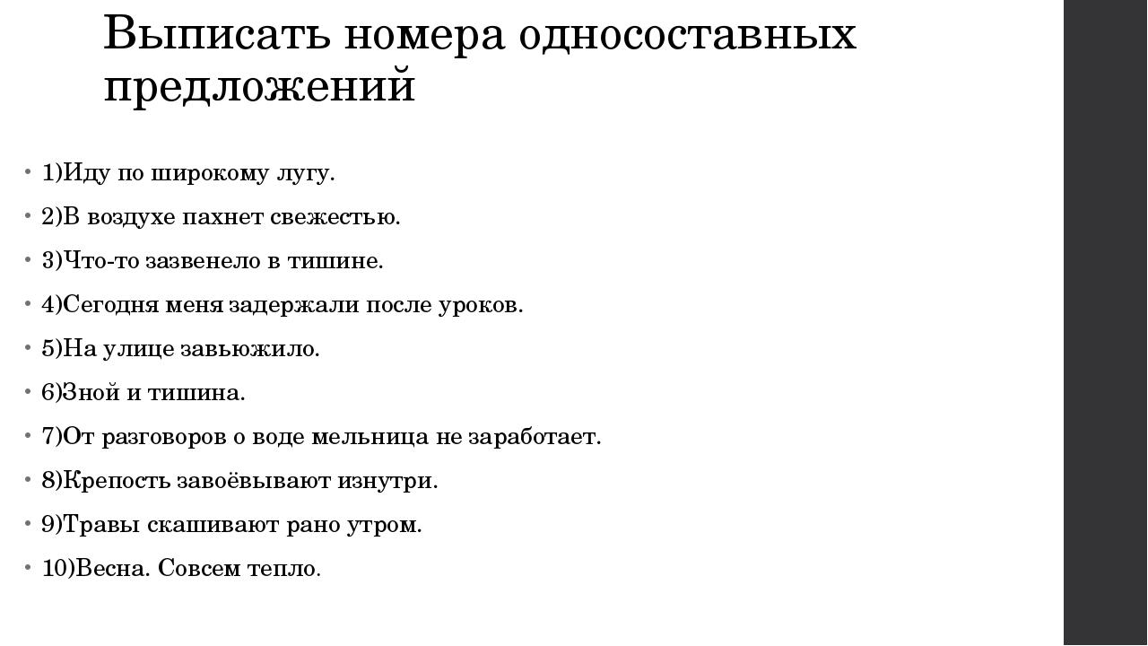 Выписать номера односоставных предложений 1)Иду по широкому лугу. 2)В воздухе...