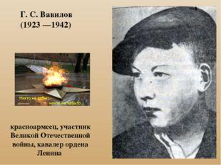 Г. С. Вавилов (1923—1942) красноармеец, участник Великой Отечественной войны
