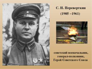 С. Н. Переверткин (1905 −1961) советский военачальник, генерал-полковник, Гер