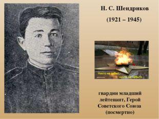 Н. С. Шендриков (1921 – 1945) гвардии младший лейтенант, Герой Советского Сою