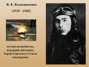 В. Е. Колесниченко (1915 - 1942) летчик-истребитель, младший лейтенант, Герой