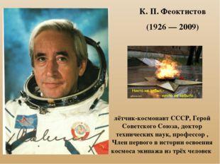 К. П. Феоктистов (1926— 2009) лётчик-космонавт СССР, Герой Советского Союза,