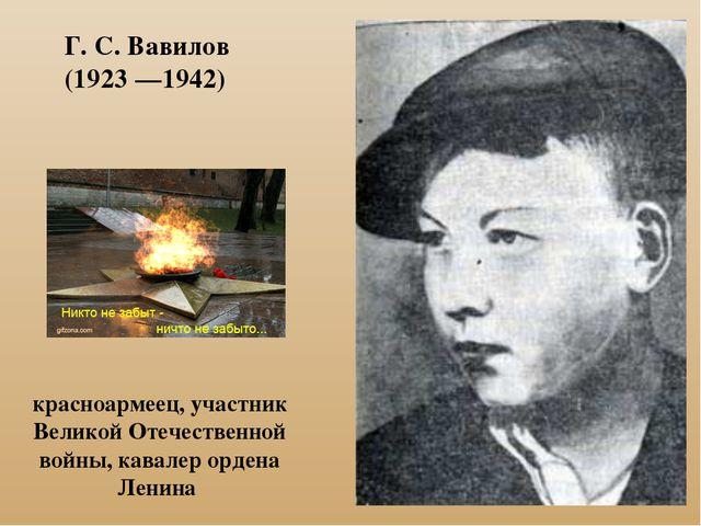 Г. С. Вавилов (1923—1942) красноармеец, участник Великой Отечественной войны...