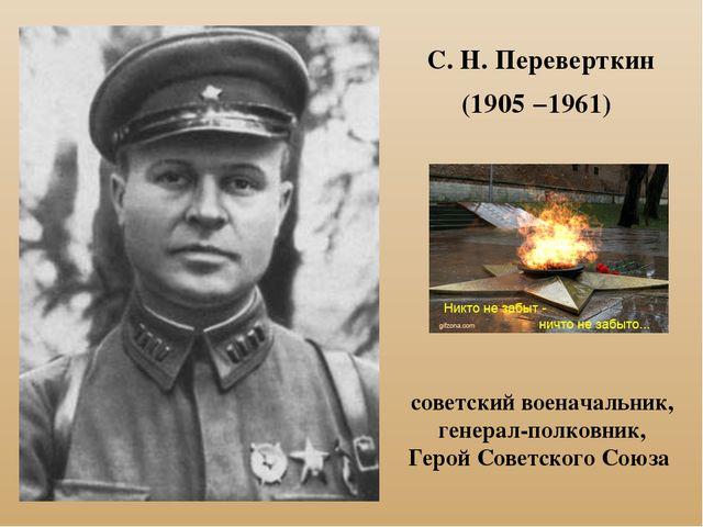 С. Н. Переверткин (1905 −1961) советский военачальник, генерал-полковник, Гер...