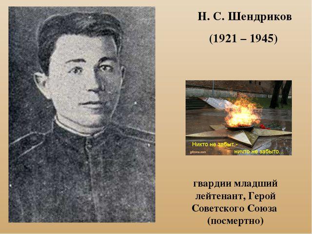 Н. С. Шендриков (1921 – 1945) гвардии младший лейтенант, Герой Советского Сою...