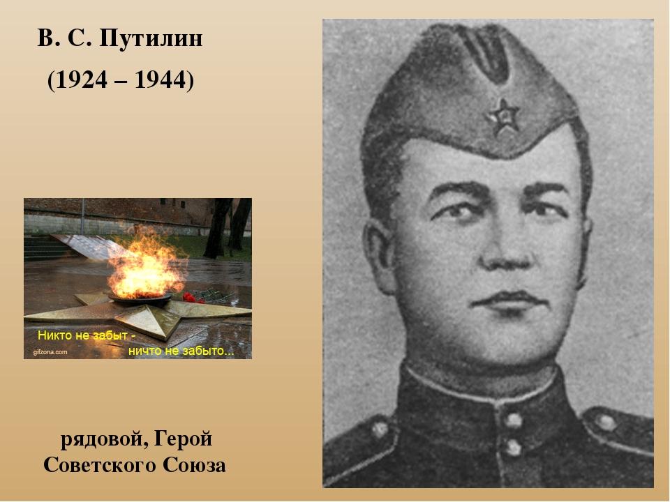 В. С. Путилин (1924 – 1944) рядовой, Герой Советского Союза
