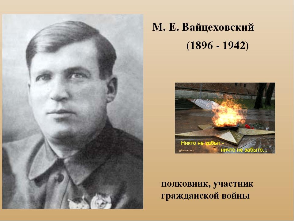 М. Е. Вайцеховский (1896 - 1942) полковник, участник гражданской войны