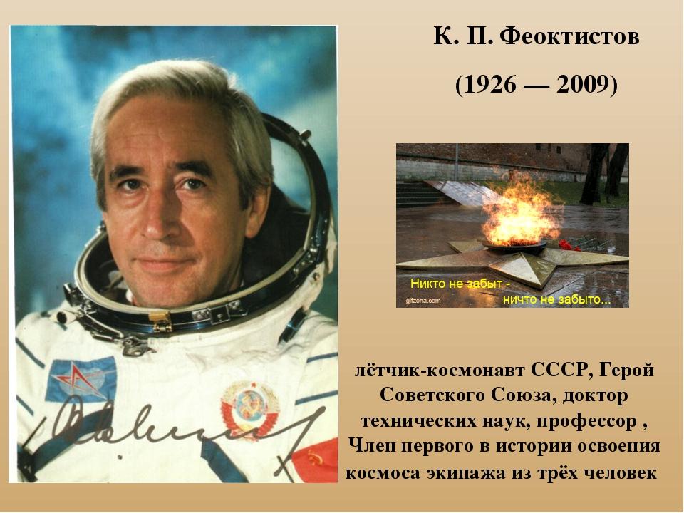 К. П. Феоктистов (1926— 2009) лётчик-космонавт СССР, Герой Советского Союза,...