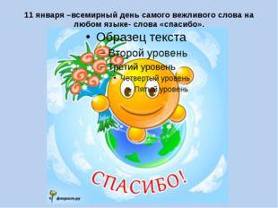 11 января –всемирный день самого вежливого слова на любом языке- слова «спаси