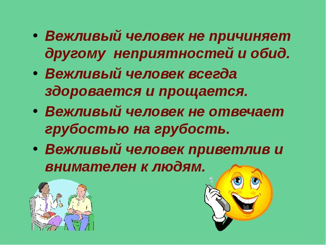Вежливый человек не причиняет другому неприятностей и обид. Вежливый человек...