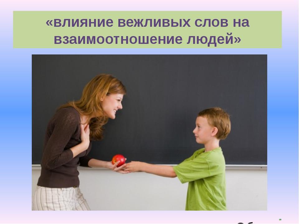 «влияние вежливых слов на взаимоотношение людей»