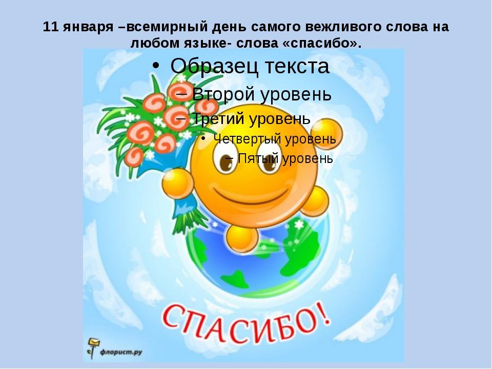 11 января –всемирный день самого вежливого слова на любом языке- слова «спаси...