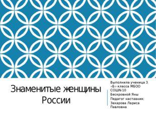 Знаменитые женщины России Выполнила ученица 3 «Б» класса МБОО СОШ№10 Бескровн