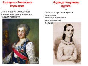 Екатерина Романовна Воронцова - стала первой женщиной в мире, которая управля
