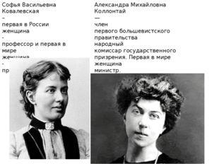 Софья Васильевна Ковалевская – первая в России женщина - профессор и первая в