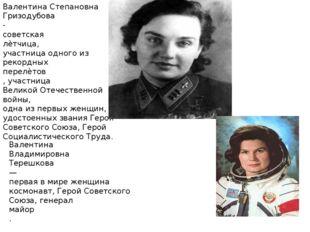 Валентина Степановна Гризодубова - советская лѐтчица, участница одного из рек