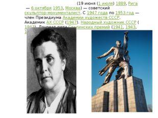 Ве́ра Игна́тьевна Му́хина (19 июня (1 июля) 1889, Рига— 6 октября 1953, Моск