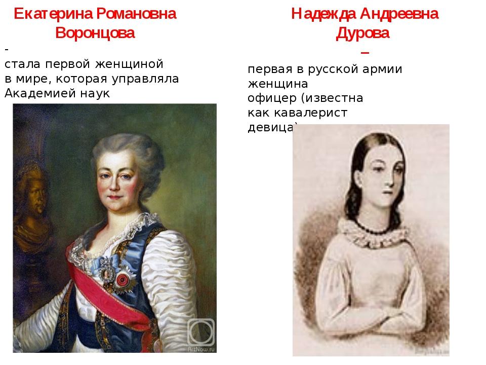 Екатерина Романовна Воронцова - стала первой женщиной в мире, которая управля...