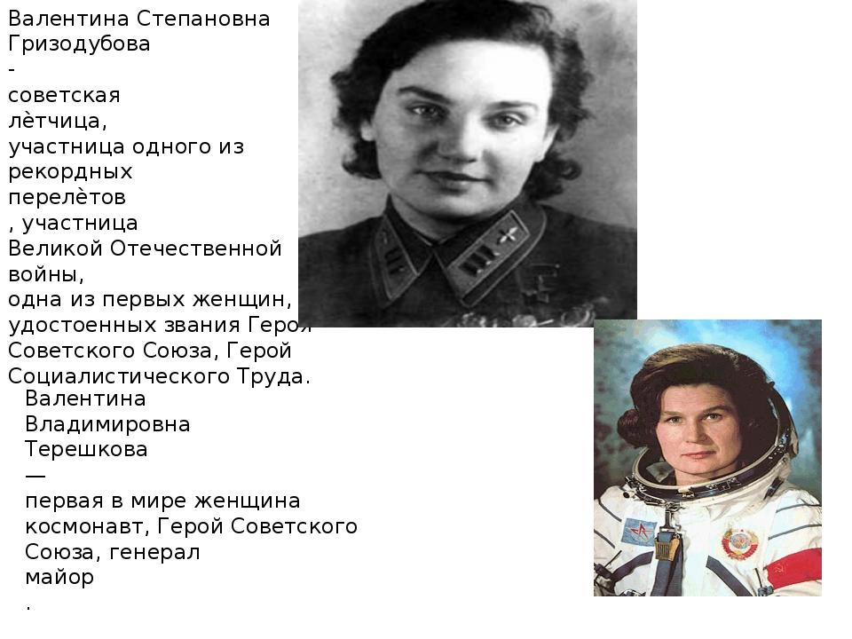 Валентина Степановна Гризодубова - советская лѐтчица, участница одного из рек...