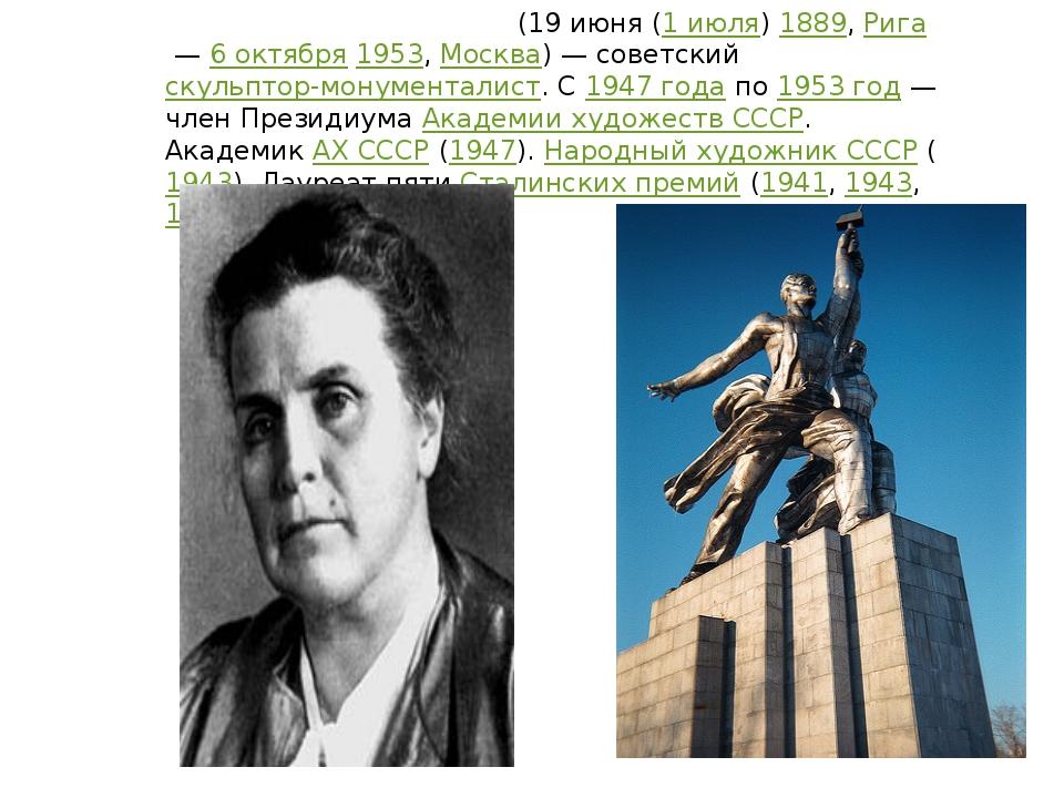 Ве́ра Игна́тьевна Му́хина (19 июня (1 июля) 1889, Рига— 6 октября 1953, Моск...