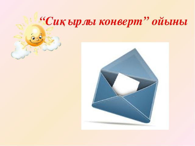 """""""Сиқырлы конверт"""" ойыны"""