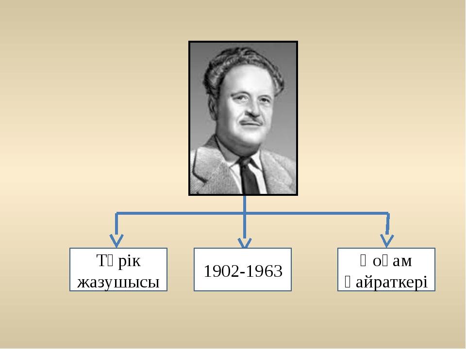 Түрік жазушысы 1902-1963 Қоғам қайраткері