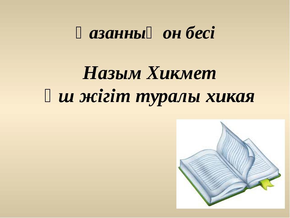 Қазанның он бесі Назым Хикмет Үш жігіт туралы хикая