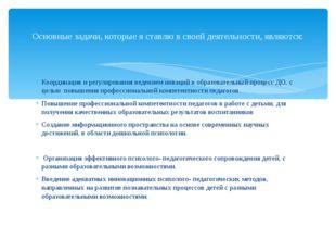 Координация и регулирования ведением новаций в образовательный процесс ДО, с