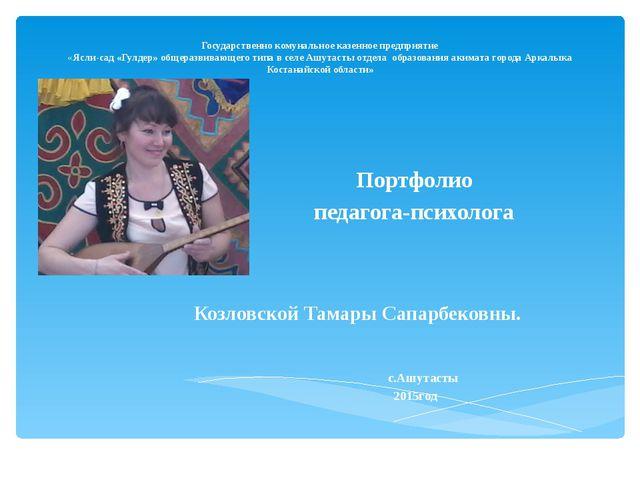 Государственно комунальное казенное предприятие «Ясли-сад «Гулдер» общеразвив...