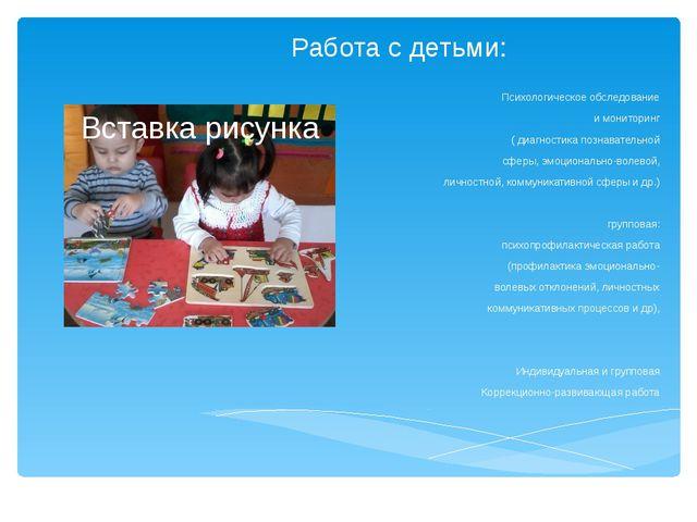 Работа с детьми: Психологическое обследование и мониторинг ( диагностика позн...