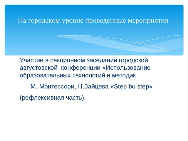 Участие в секционном заседании городской августовской конференции «Использова...