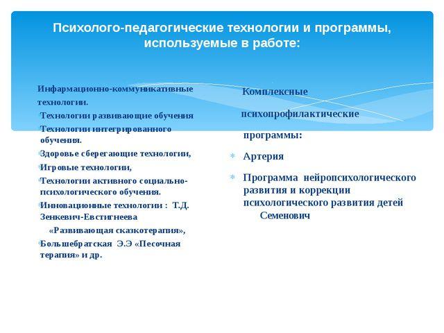 Психолого-педагогические технологии и программы, используемые в работе: Инфар...