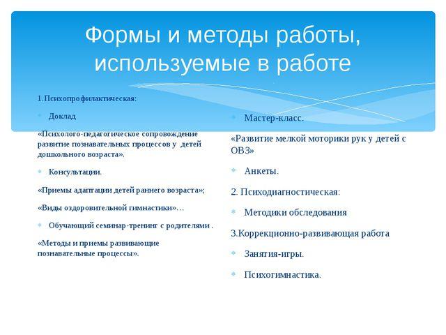 Формы и методы работы, используемые в работе 1.Психопрофилактическая: Доклад...
