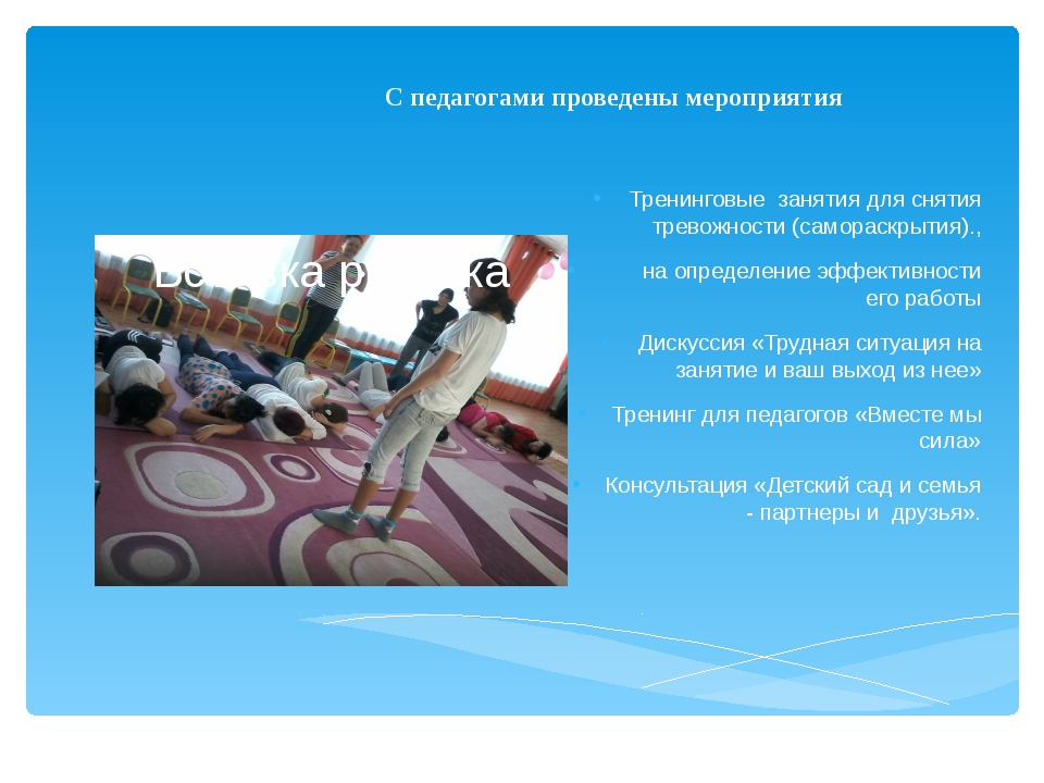 С педагогами проведены мероприятия Тренинговые занятия для снятия тревожности...