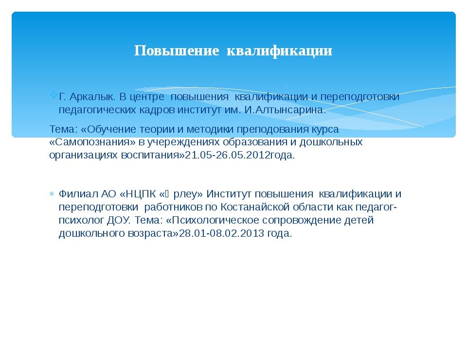 Г. Аркалык. В центре повышения квалификации и переподготовки педагогических к...