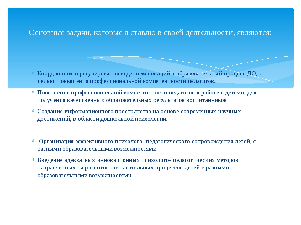 Координация и регулирования ведением новаций в образовательный процесс ДО, с...