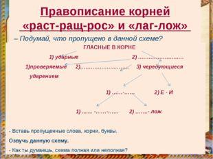 Правописание корней «раст-ращ-рос» и «лаг-лож» ГЛАСНЫЕ В КОРНЕ 1) ударные 2)