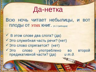 Да-нетка Всю ночь читает небылицы, и вот плоды от этих книг. (А.С.Грибоедов)