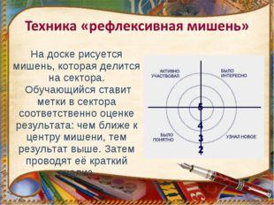 На доске рисуется мишень, которая делится на сектора. Обучающийся ставит метк