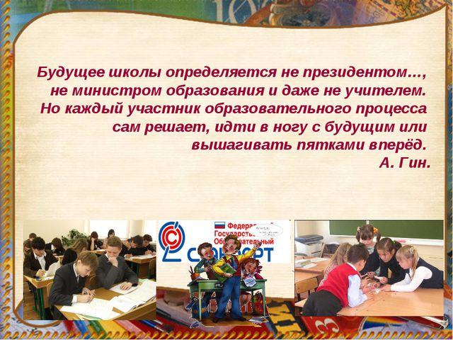 Будущее школы определяется не президентом…, не министром образования и даже н...