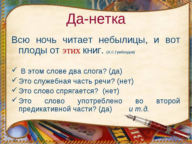Да-нетка Всю ночь читает небылицы, и вот плоды от этих книг. (А.С.Грибоедов)...