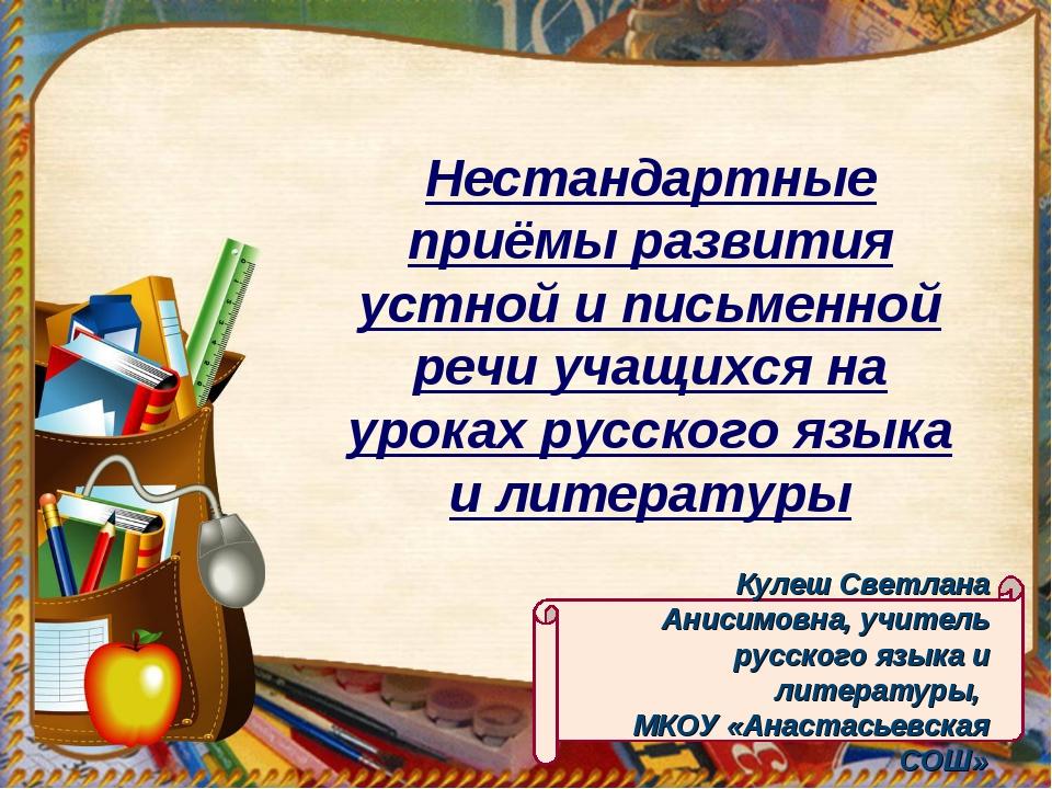 Кулеш Светлана Анисимовна, учитель русского языка и литературы, МКОУ «Анастас...
