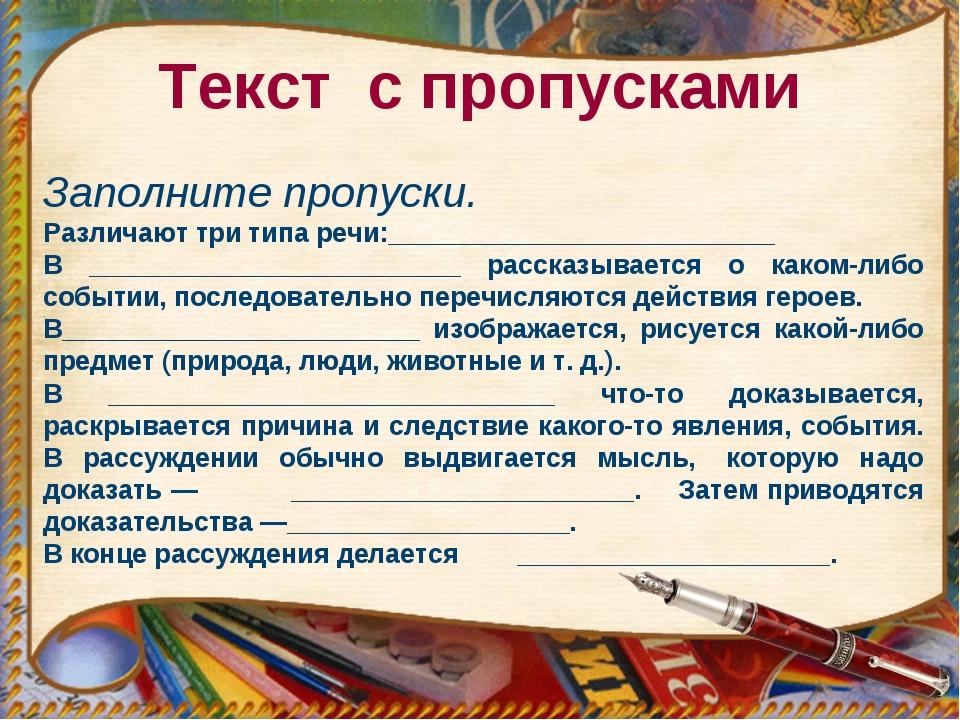 Текст с пропусками Заполните пропуски. Различают три типа речи:_____________...
